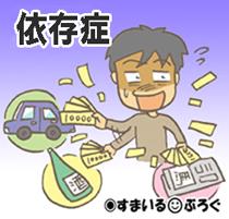 買い物依存症_男2