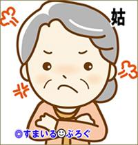 姑_怒り5