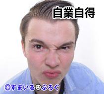 自業自得_男5