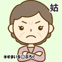姑_怒り3