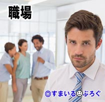いじめ男3
