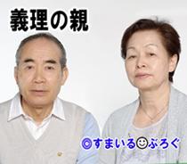怒り老夫婦