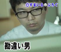 男_粘着2