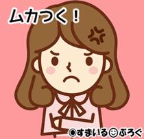 ムカつく3-2