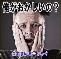 俺がヘン?2