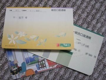 預金通帳s21-1-14