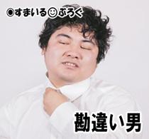 男_ニヤケ2