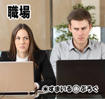 対立_男女2