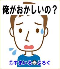 俺がヘン?3