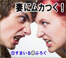 夫婦喧嘩3