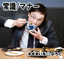 食事_男1