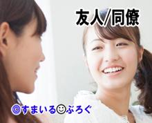 友人(女)5
