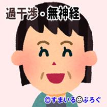 トメ笑顔3