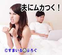 夫婦喧嘩4