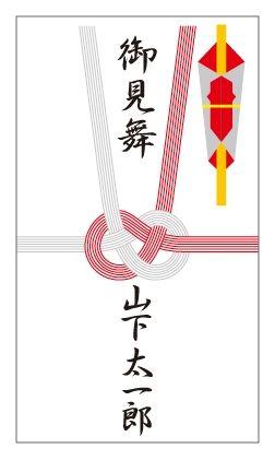 omimainoshi