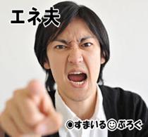 顔_怒る2