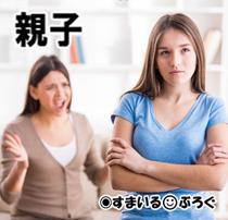 ★母と娘4