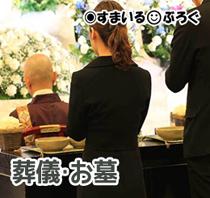 姑が嫌いだからと舅の見舞いにも通夜にも来ず弔問客と同じタイミングで葬儀に来た義弟嫁。注意しない義弟も義弟嫁親も信じられない