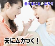 夫婦喧嘩7
