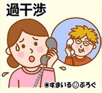 電話_嫁姑_過干渉2