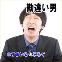 情けない男3