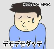 男デモデモ4