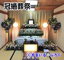 冠婚葬祭3