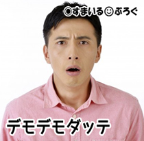 男デモデモ1
