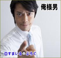 z俺様男1