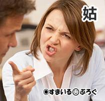 姑_怒り2