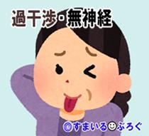 トメ笑顔2
