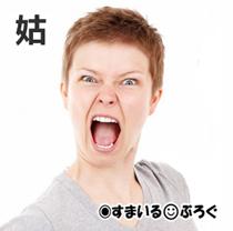 姑_怒り1