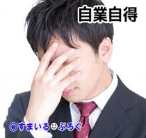 自業自得_男6