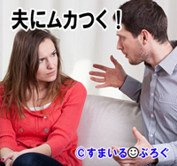 夫婦喧嘩5