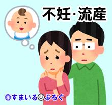 不妊流産1