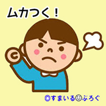 ムカつく6