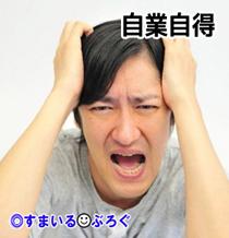 自業自得_男4