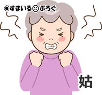 姑_怒り8