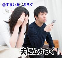 夫婦喧嘩9