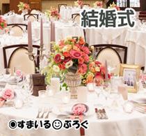 ●結婚式2