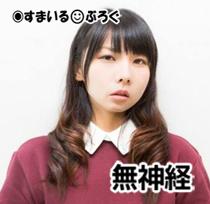 無神経女3