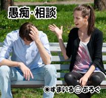妻への愚痴1