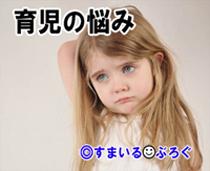 甘えん坊で私がいないと泣く4歳の娘。最初は熱心に面倒を見てくれてた保母さんも最近は他の子に構ってうちの子を見てくれない。これじゃ娘を安心して任せられない