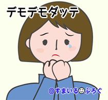 デモデモ泣3