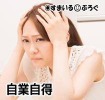 自業自得_女9