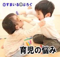 子供の喧嘩3