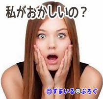 私が変?4