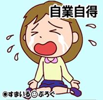 自業自得_女泣く3
