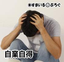 自業自得_男7