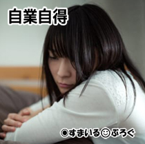 自業自得_女泣く2
